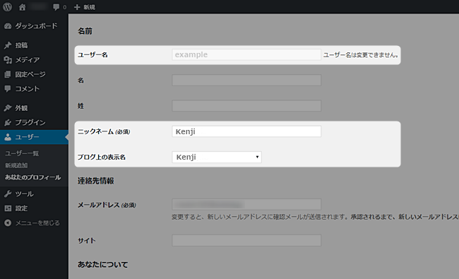wordpress-user-profile6