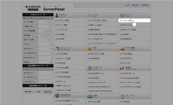 x-server1-6