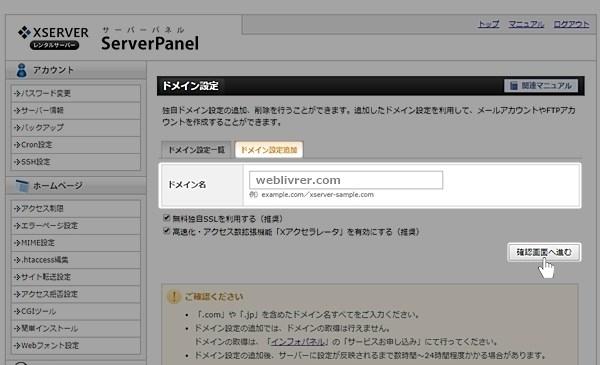 x-server2-6