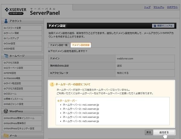 x-server3-5