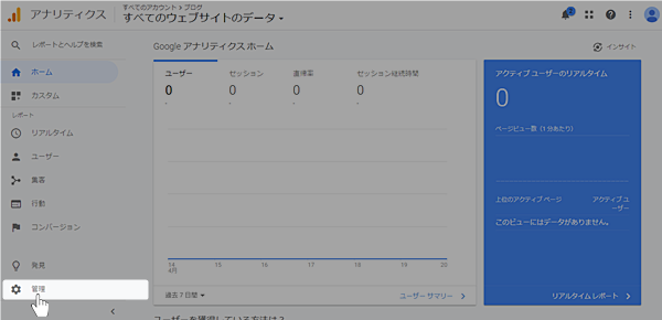 google-analytics-search-console-cooperation1