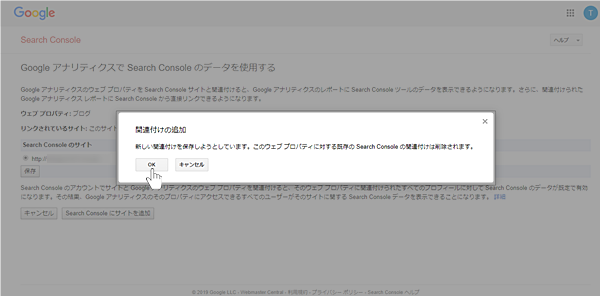 google-analytics-search-console-cooperation13
