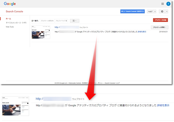 google-analytics-search-console-cooperation16-1-vert2