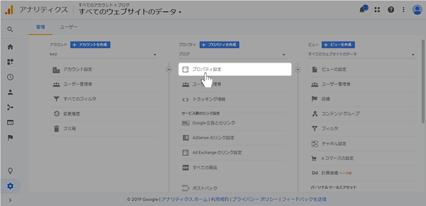 google-analytics-search-console-cooperation2