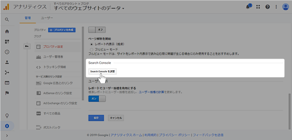 google-analytics-search-console-cooperation3
