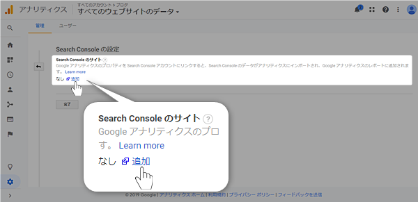 google-analytics-search-console-cooperation4