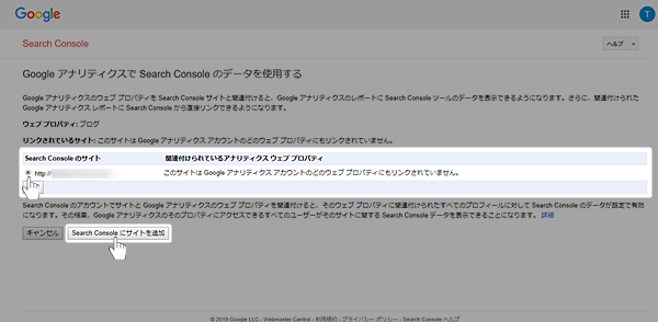 google-analytics-search-console-cooperation5-1
