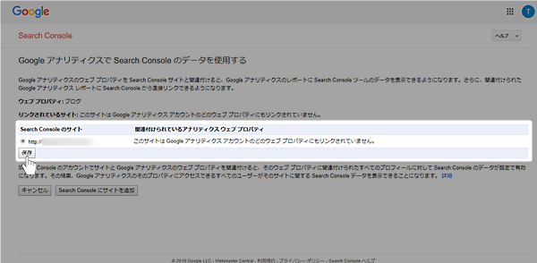 google-analytics-search-console-cooperation7-1
