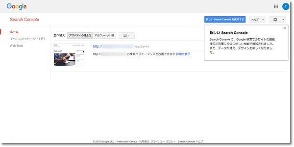 google-analytics-search-console-cooperation9-1