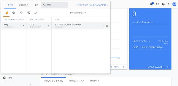google-analytics10-2