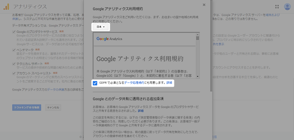 google-analytics4-6