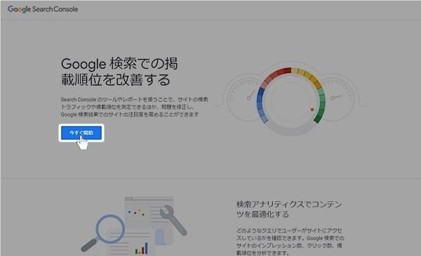 google-search-console0-5