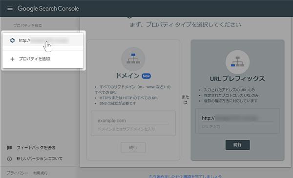 google-search-console11-4