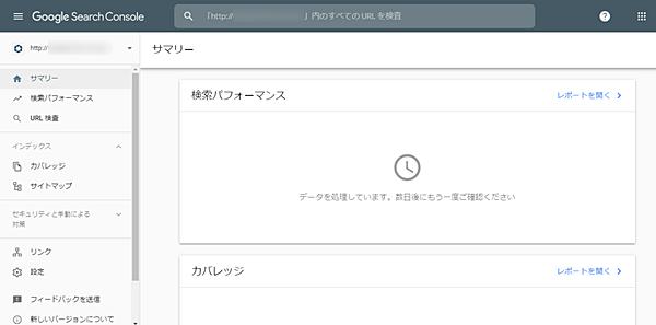 google-search-console12-2-1
