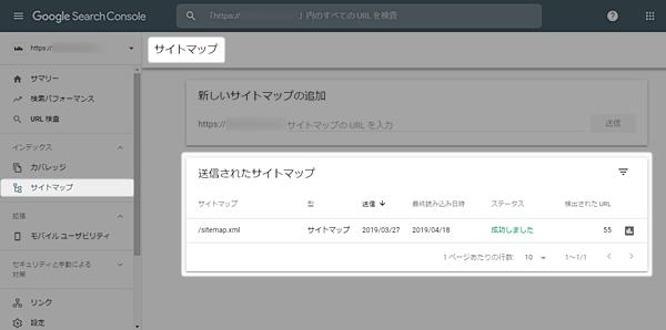 google-search-console18