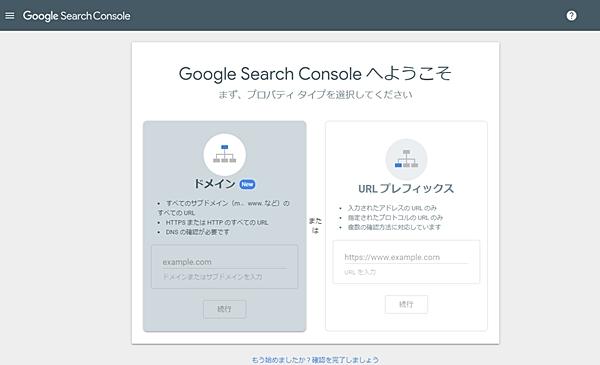 google-search-console2-2