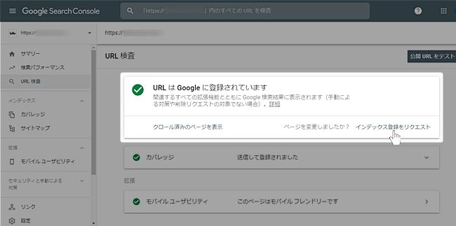 google-search-console25-6