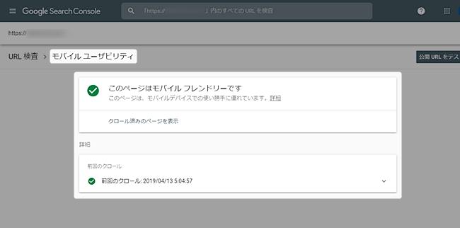 google-search-console27-4