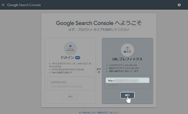 google-search-console3-4-2