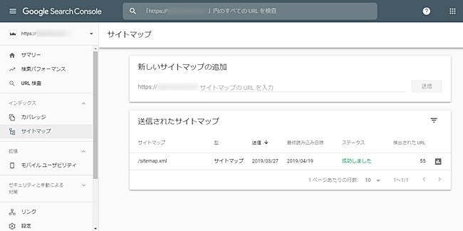 google-search-console31-2