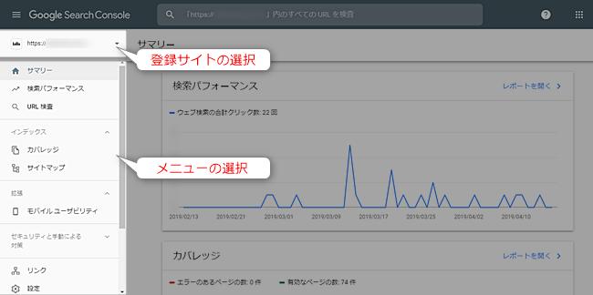 google-search-console34-7
