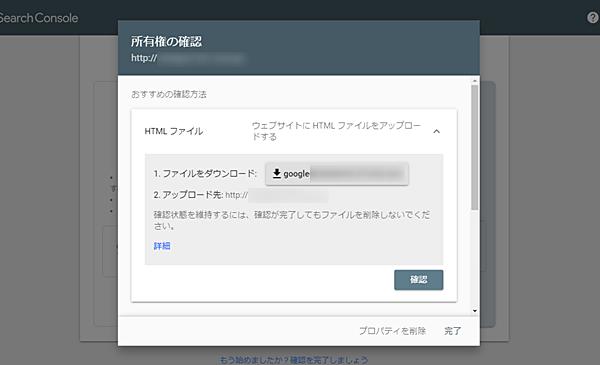 google-search-console4-2-1