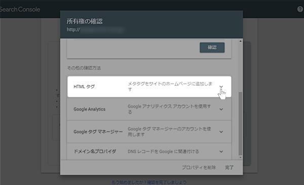 google-search-console5-1-2-1