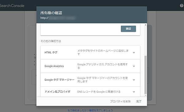 google-search-console5-1-3