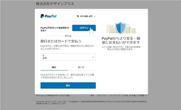 paypal36-2