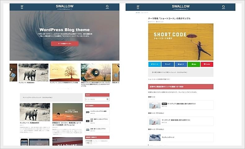 wordpress-theme-swallow