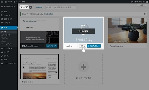 wordpress theme swallow8