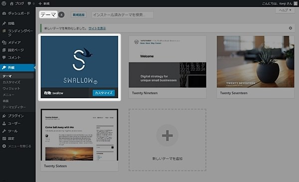wordpress theme swallow9