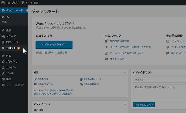wordpress-comment-vert18-4