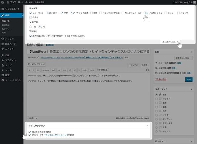 wordpress-comment-vert29-vert3