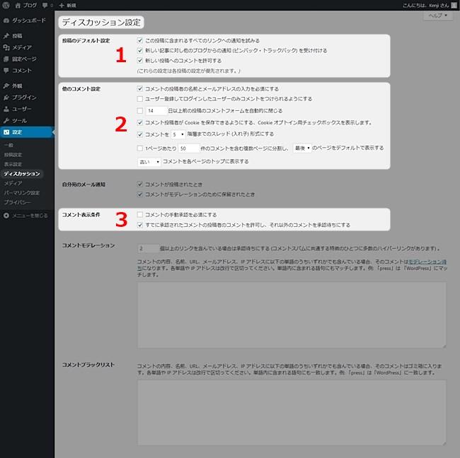wordpress-comment-vert4-3