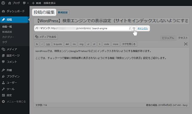 wordpress-permanent-link10-3
