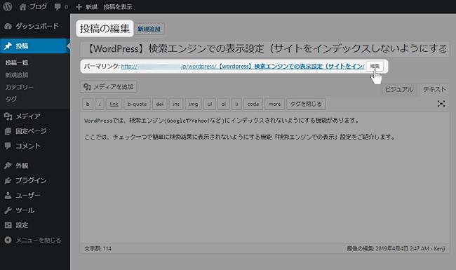 wordpress-permanent-link8-3
