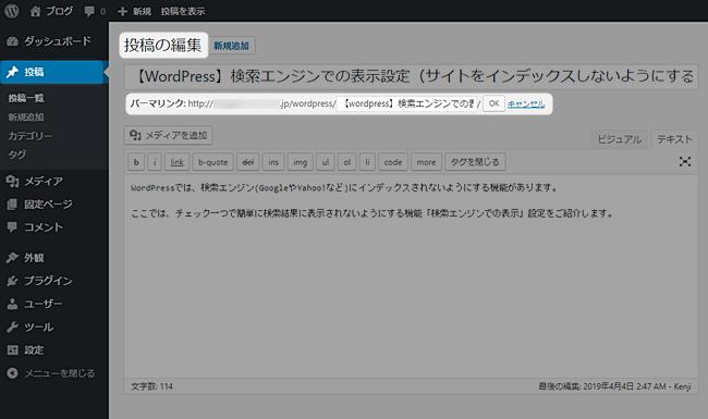 wordpress-permanent-link9-2