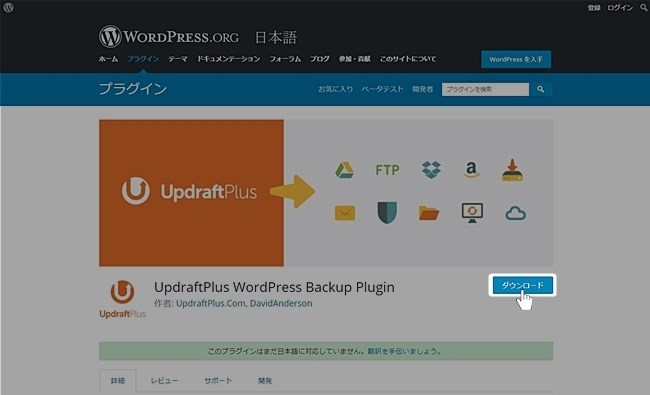 wordpress-plugins-12