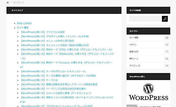 wordpress-sitemap13