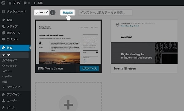 wordpress-theme-install23