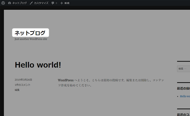 wordpress-title-tagline