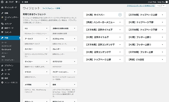 wordpress-widget-1