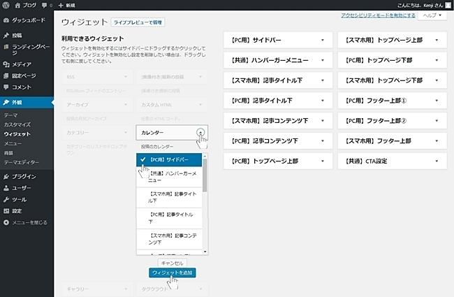 wordpress-widget-23-1